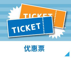 特別チケット