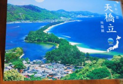 Amanohashidate clear file
