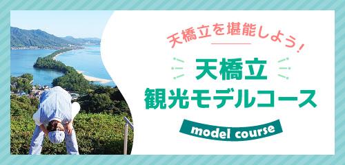 観光モデルコースバナー