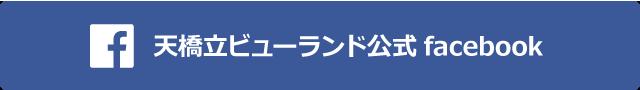 天橋立ビューランド 公式フェイスブックページ