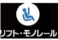 リフト・モノレール