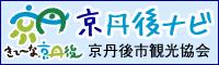 京丹後市観光協会バナー