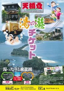 thumbnail of 湯遊チケットパンフレット