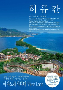 thumbnail of 韓国H31年更新