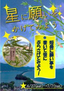 七夕イベント短冊ポップのサムネイル