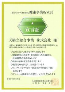 健康事業所宣言のサムネイル