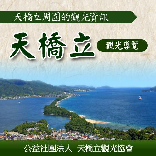 天橋立観光協会バナー