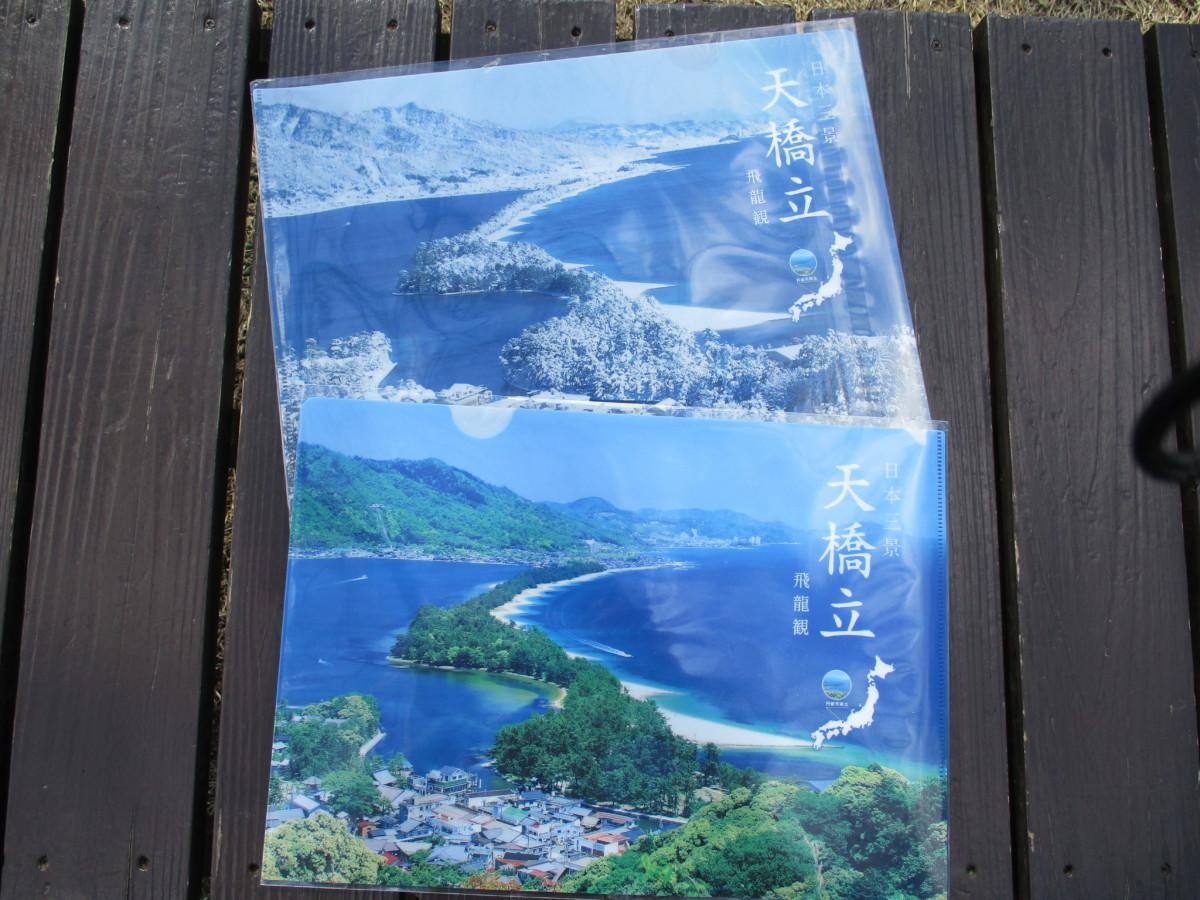 天橋立景色クリアファイル